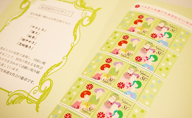 50回記念の切手
