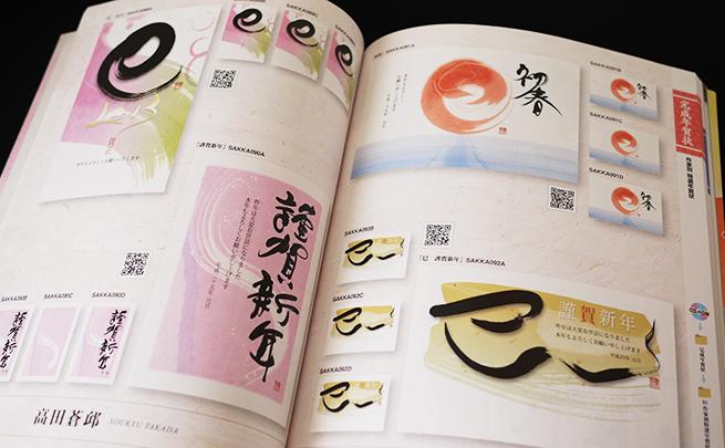美麗年賀状の高田の作品ページ写真