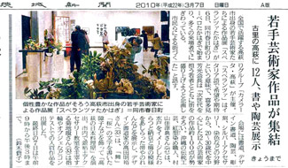 高萩市若手芸術家の祭典が掲載された茨城新聞