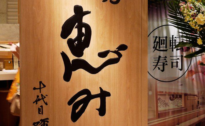 回転寿司の恵みの看板写真