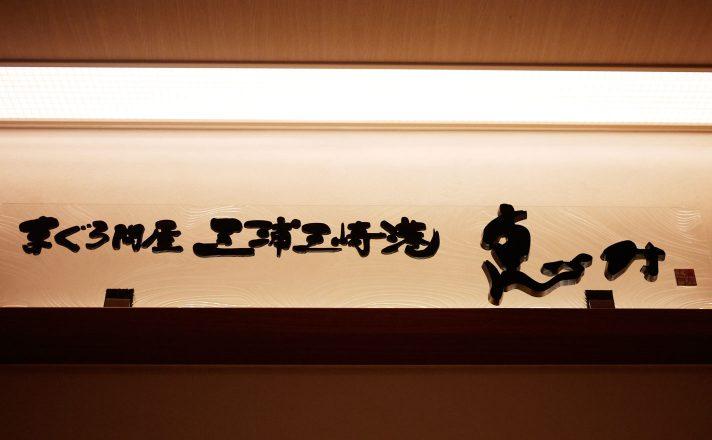 横書きのまぐろ問屋三浦三崎港恵みの看板