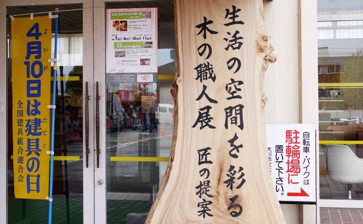木工まつり2010の木の職人展入り口脇の看板