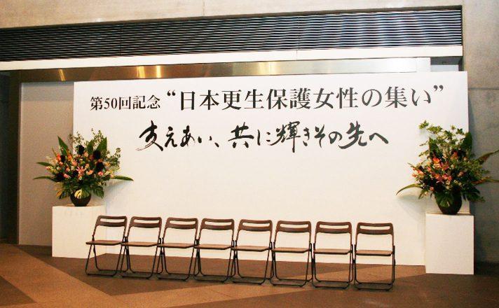 日本更生保護女性の集い50回記念の看板画像