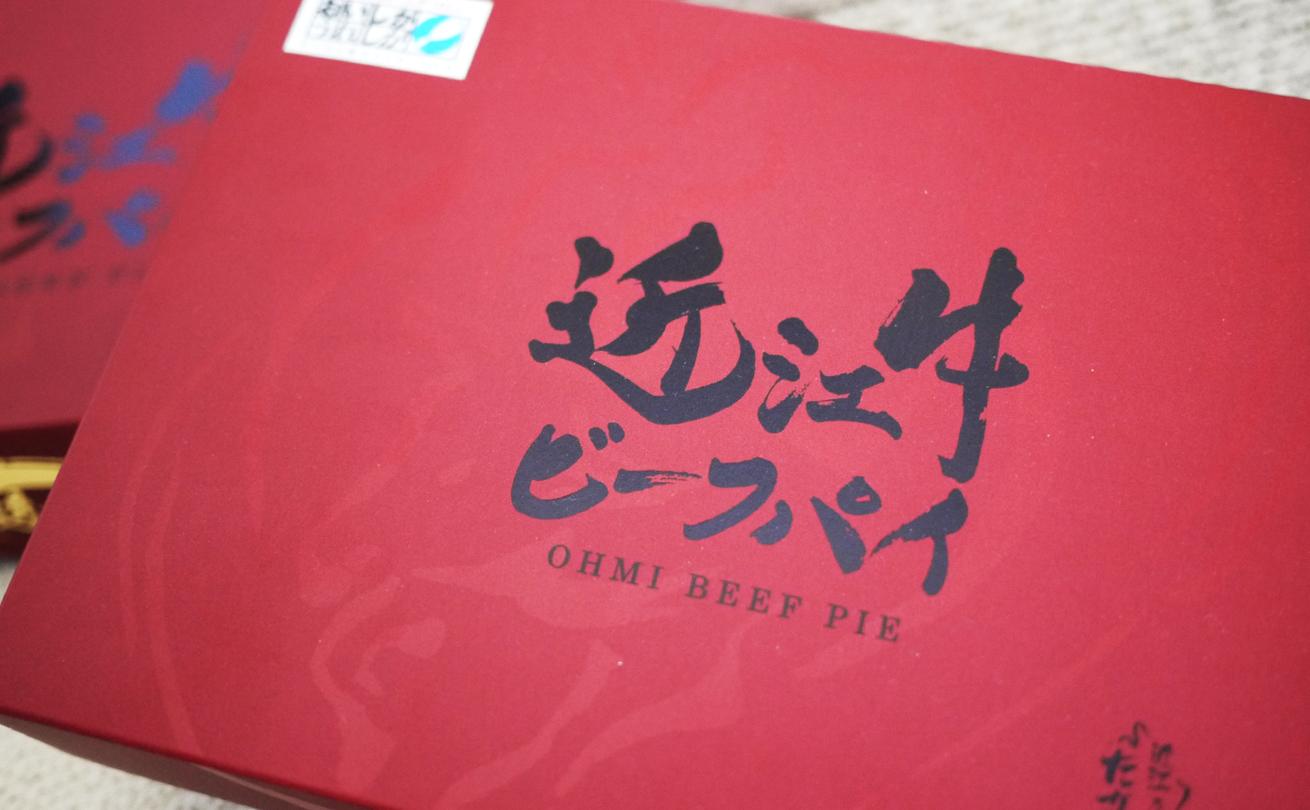 近江牛ビーフパイのパッケージ
