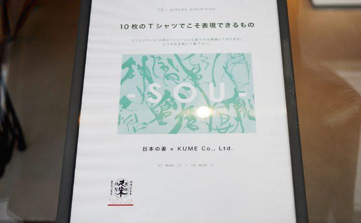 日本の書Tシャツ展のパネル