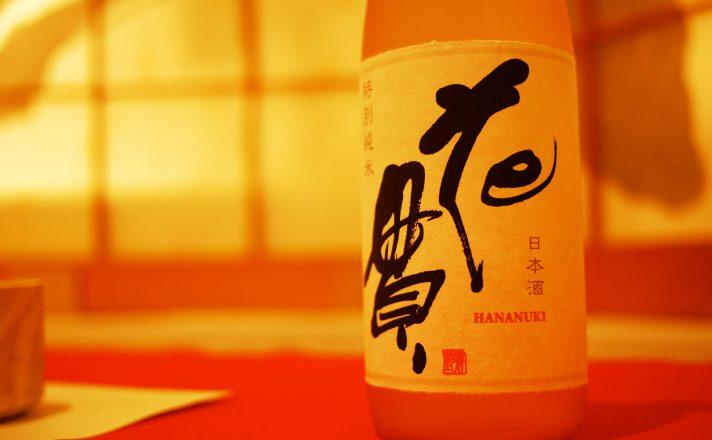 花貫と書いた日本酒ラベル