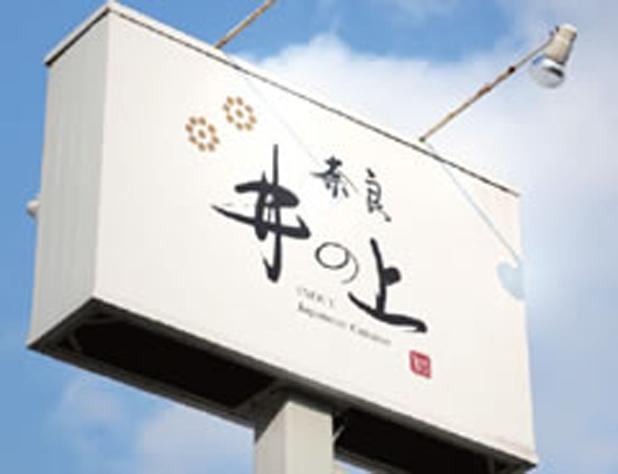 奈良 井の上の看板