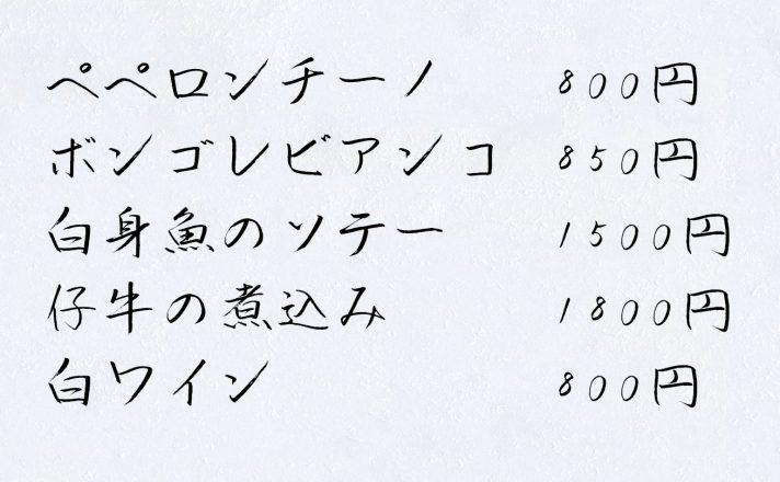 英椎行書で制作しイタリアンメニュー