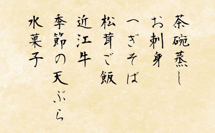衡山毛筆フォントで制作したメニュー