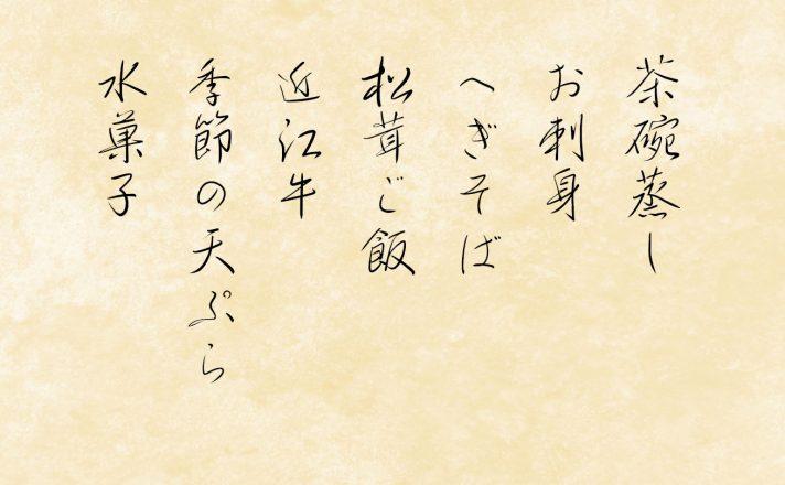 しょかきさらり(行体)で制作した和食メニュー