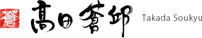 筆文字ロゴのご依頼はデザイン書道家 高田蒼邱